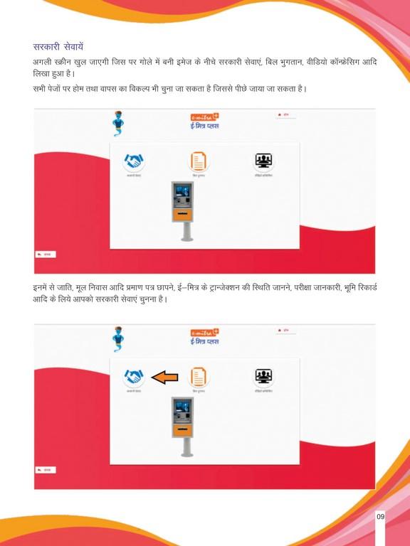 e Mitra Plus Guideline page 0011 Copy 1