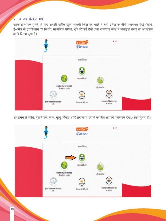 e Mitra Plus Guideline page 0012 Copy 1