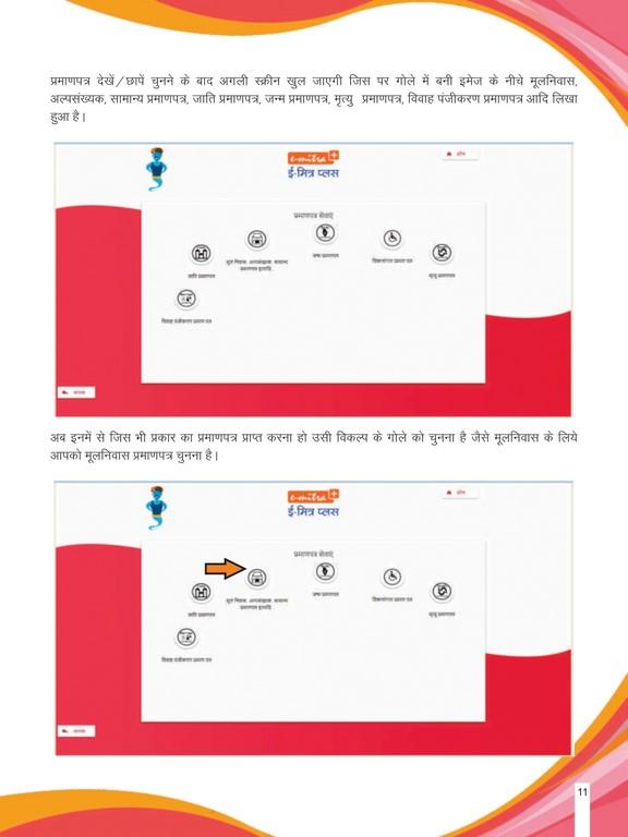 e Mitra Plus Guideline page 0013 Copy 1