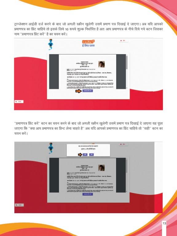 e Mitra Plus Guideline page 0015 Copy 1