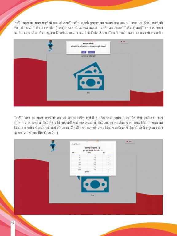 e Mitra Plus Guideline page 0016 Copy 1