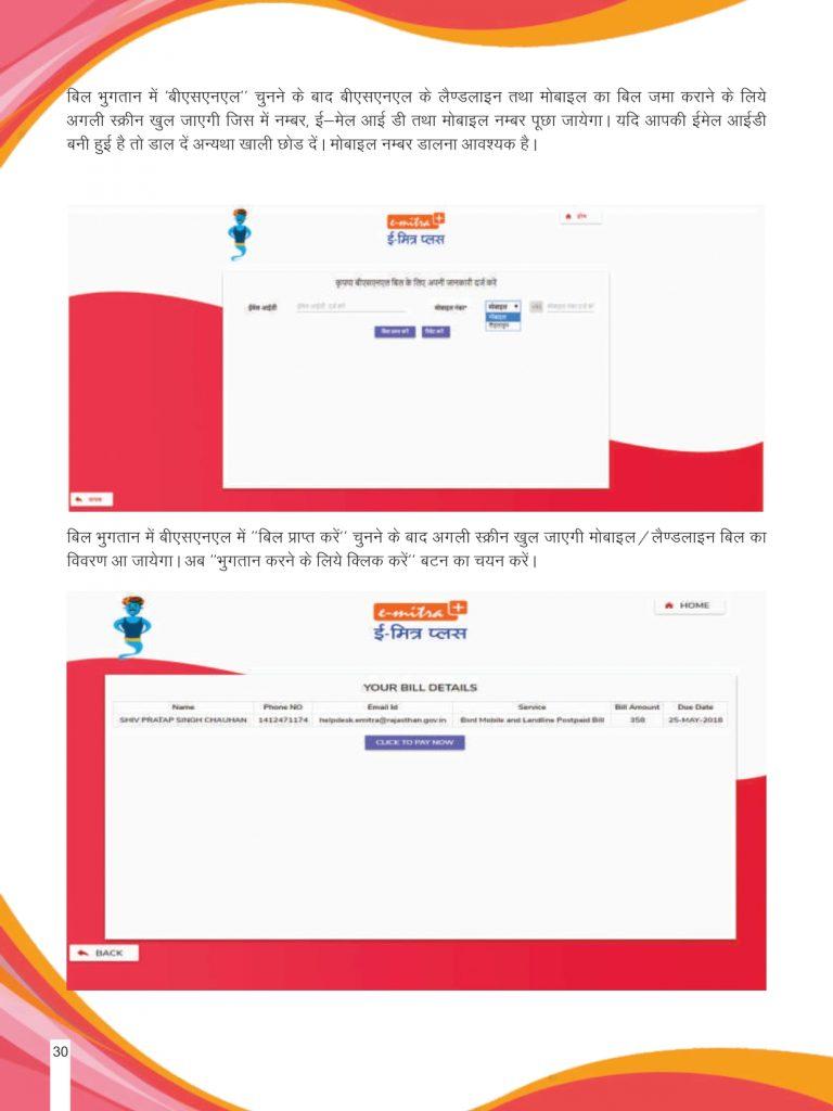 e Mitra Plus Guideline page 0032