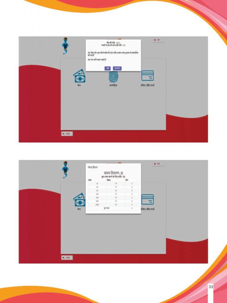e Mitra Plus Guideline page 0035